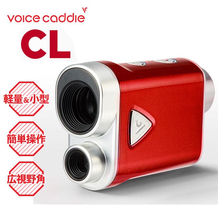 ゴルフナビ レーザー距離計 ボイスキャディ CL 軽量 小型 簡単操作 広視野角 voice caddie