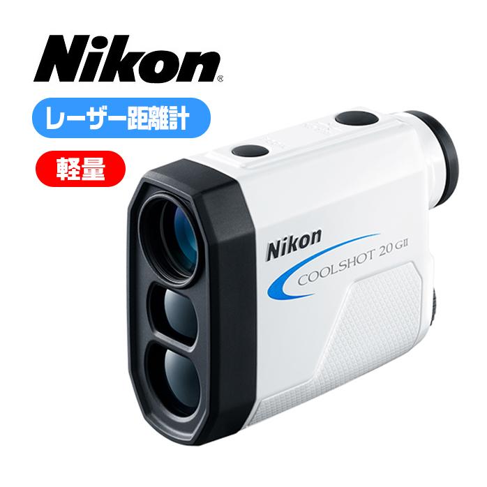 ニコン nikon ゴルフ レーザー距離計 距離測定器 COOLSHOT 20 G2 小型 軽量 雨の日でも安心 防水設計 生活防水 ニコン19 G801