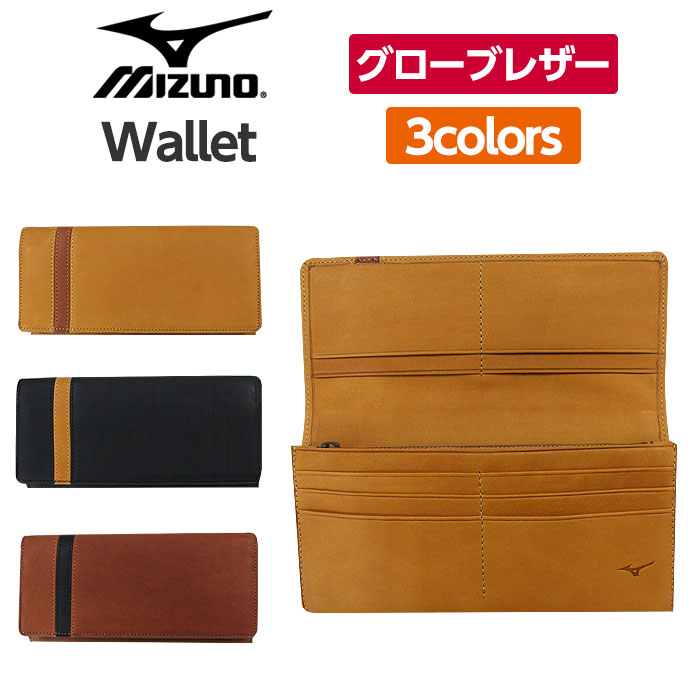 ミズノ MIZUNO 長財布 グローブの革で作成 全3色 デザイン性と収納に優れた財布 1GJYG01001