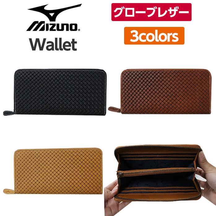 ミズノ MIZUNO 長財布 グローブの革で作成 全3色 ファスナーつき 収納に優れた財布 1GJYG01400