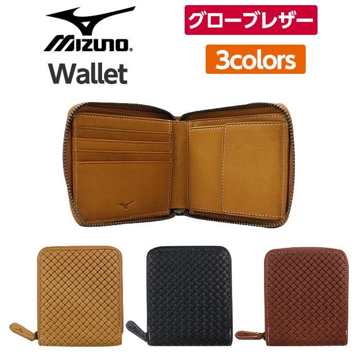 ミズノ MIZUNO 二つ折り財布 グローブの革で作成 全3色 ファスナーつき 収納に優れた財布 1GJYG01300