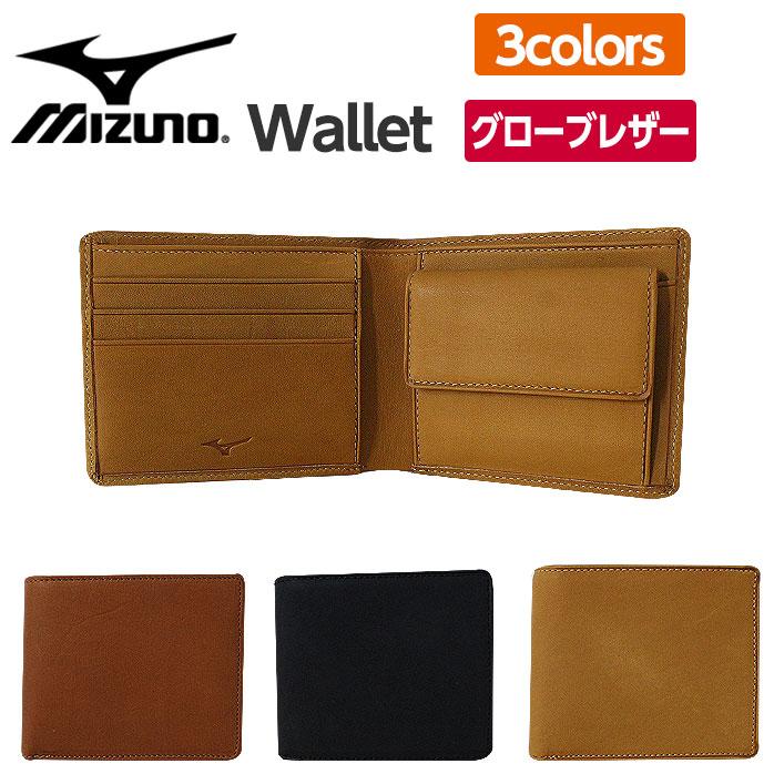 ミズノ MIZUNO 二つ折り財布 グローブの革で作成 全3色 シンプルデザイン 1GJYG00900