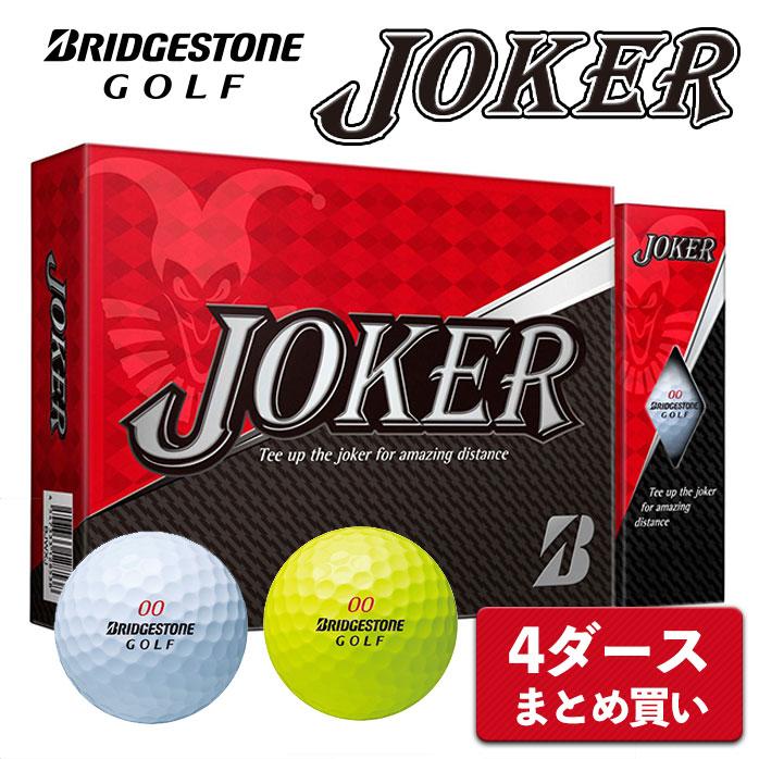 【まとめ買いがお得!4ダースセット】 ブリヂストン ゴルフ ボール JOKER ジョーカー 4ダースまとめ買い 1ダース12球入り イエロー ホワイト BRIDGESTONE outlet