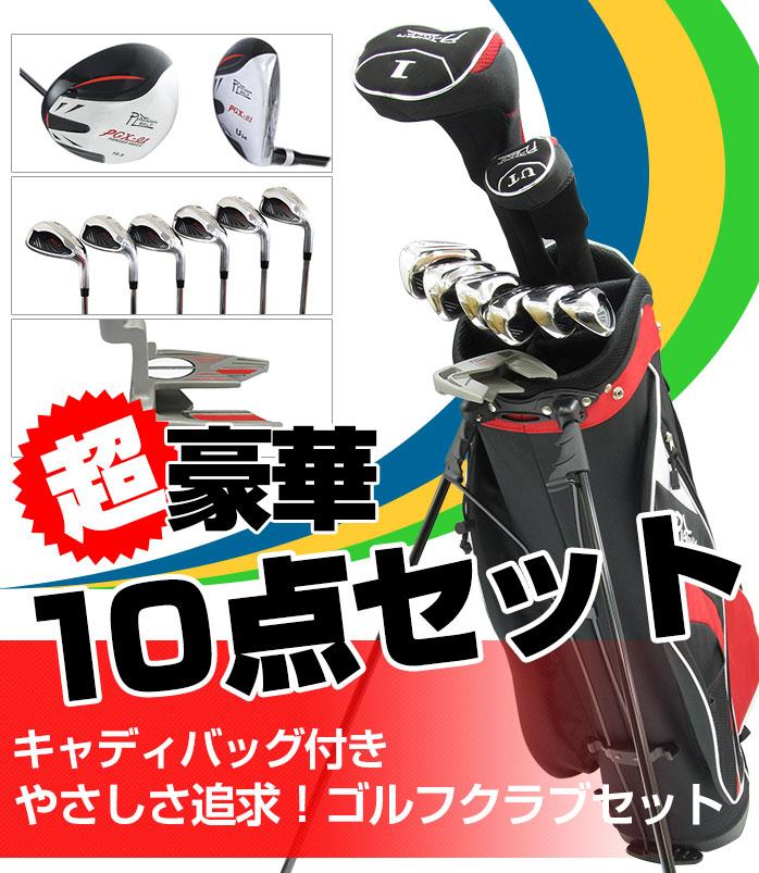 【男性用 ゴルフクラブセット PGX-01】初めての方でも安心! これだけでコースデビュー★ ミスショットを軽減する、やさしさ追求モデル 初心者にはオススメ キャディバッグ付き! メンズ フルセット【送料無料】