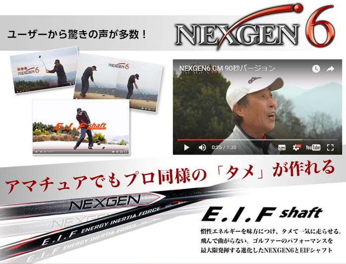 It is a topic at the EIF shaft explosion-like flying distance which enabled +20 yards! NEXGEN6 driver
