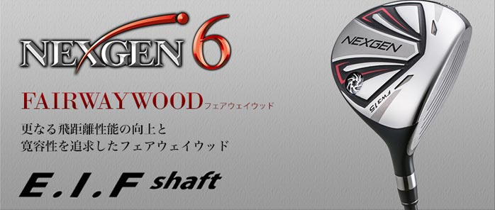 It is a topic at the EIF shaft explosion-like flying distance which enabled +20 yards! NEXGEN6 fairway Wood