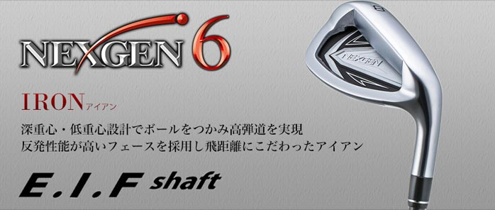 It is a topic at the EIF shaft explosion-like flying distance which enabled +20 yards! NEXGEN6 iron set (six)