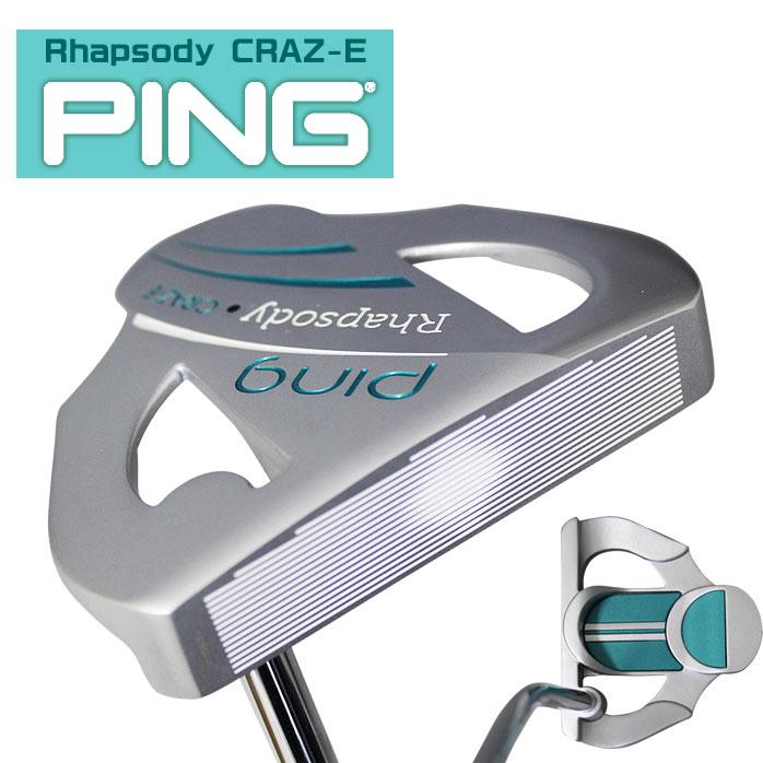 【レディース応援】 PING RHAPSODY CRAZ-E パター 緑が映える、美しいフォルム 新TR溝でプロのような安定性を実現 ピン ゴルフ ラプソディー クレイジー