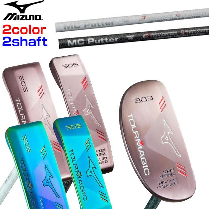 ミズノ ゴルフ パター ツアーマジック カーボン フジクラ シャフト ソフト ハード 303 305 306 34インチ Mizuno GOLF