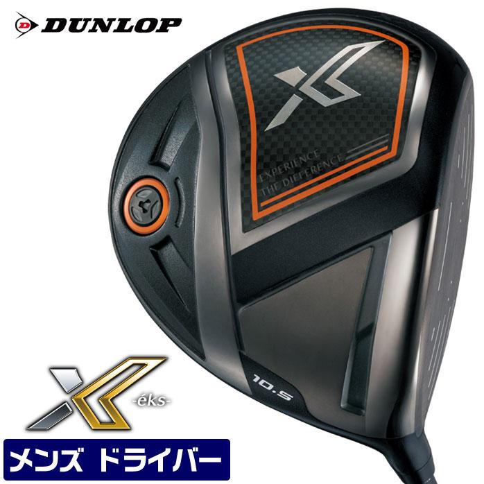 ゼクシオ ゴルフ ドライバー メンズ XXIO X Miyazaki AX-1 9.5° 10.5°ゼクシオ エックス eks DUNLOP
