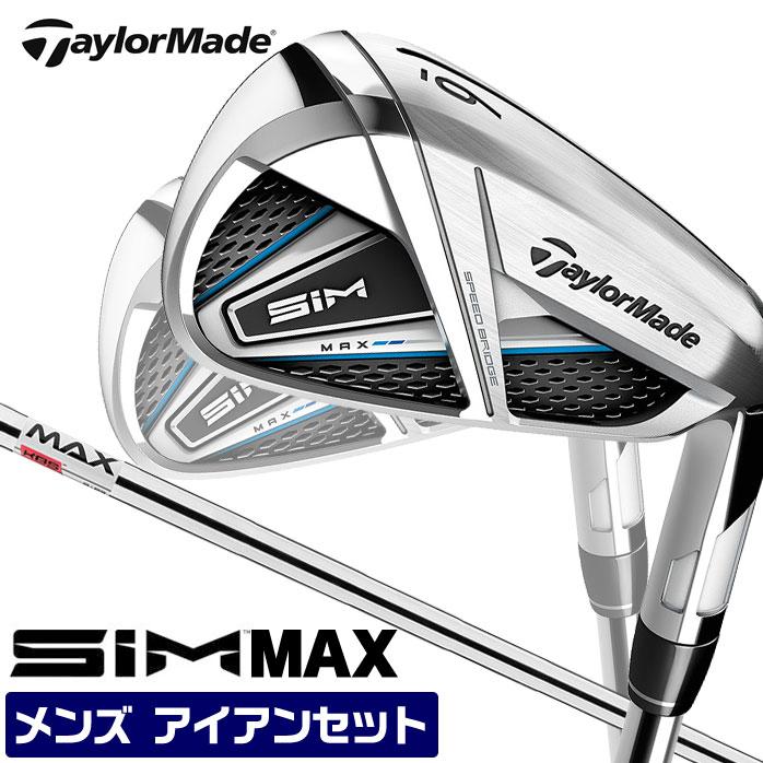 テイラーメイド ゴルフ アイアンセット メンズ SIM MAX 5本セット(6-P) KBS MAX85 JP スチールシャフト TaylorMade