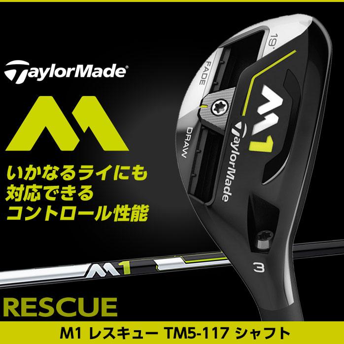 【店頭展示品】 テーラーメイド M1 レスキュー 2017 TM5-117 TaylorMade ゴルフ 日本モデル