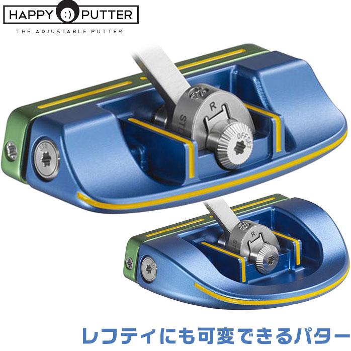 Happy Putter Blade Mallet 自分のパッティングスタイルに合わせて簡単に調節できる! フルアジャスタブルパター! レフティ 左用にも対応可能! 33 34インチ ハッピーパター outlet