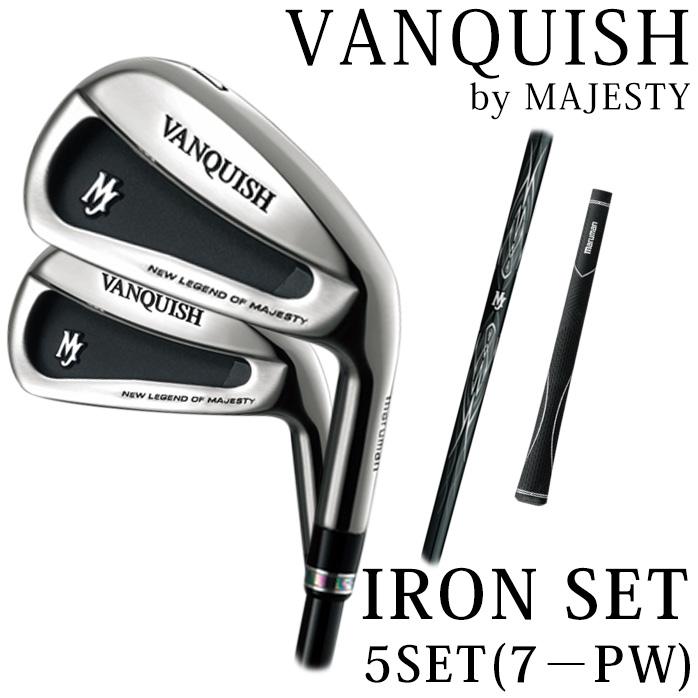 マルマン ヴァンキッシュ マジェスティ アイアンセット 7~PWの5本セット 軟鉄鋳造のフォルム。マジェスティの飛び。 カーボン HV310 ゴルフ VANQUISH MAJESTY maruman