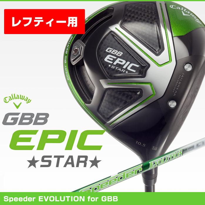 キャロウェイ エピック スター レフティー ドライバー 10.5° Speeder EVOLUTION for GBB Callaway EPIC STAR ゴルフ