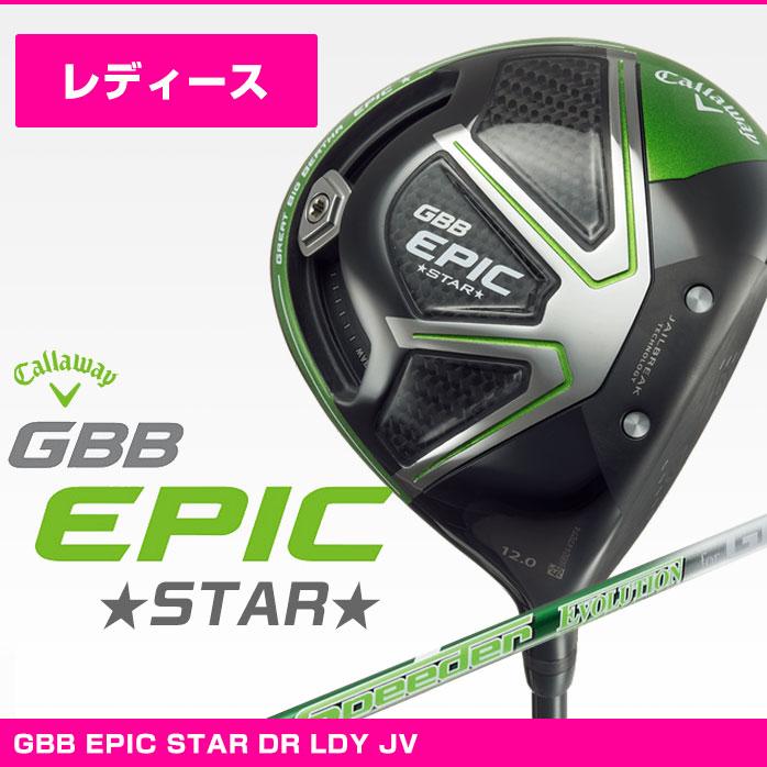 キャロウェイ エピック スター レディース ドライバー 12° Speeder EVOLUTION for GBB Callaway EPIC STAR ゴルフ