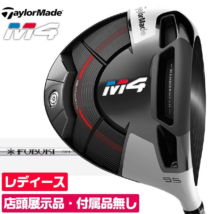 【店頭展示品】 テーラーメイド ゴルフ M4 レディース ドライバー FUBUKI TM4 TaylorMade 【保証書・付属品無】