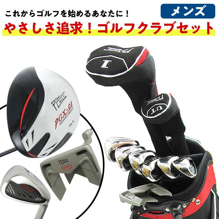 クラブセット メンズ ゴルフクラブ9本セット プラチナムゴルフ ミスショットを軽減するやさしさ追求モデル outlet