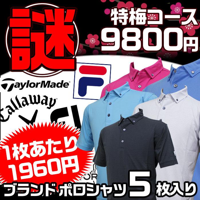 【赤字覚悟の大サービス】 ポロシャツ 5枚セット (特梅) 1枚あたり、なんと1960円! 一流ブランド ゴルフ ウェア メンズ