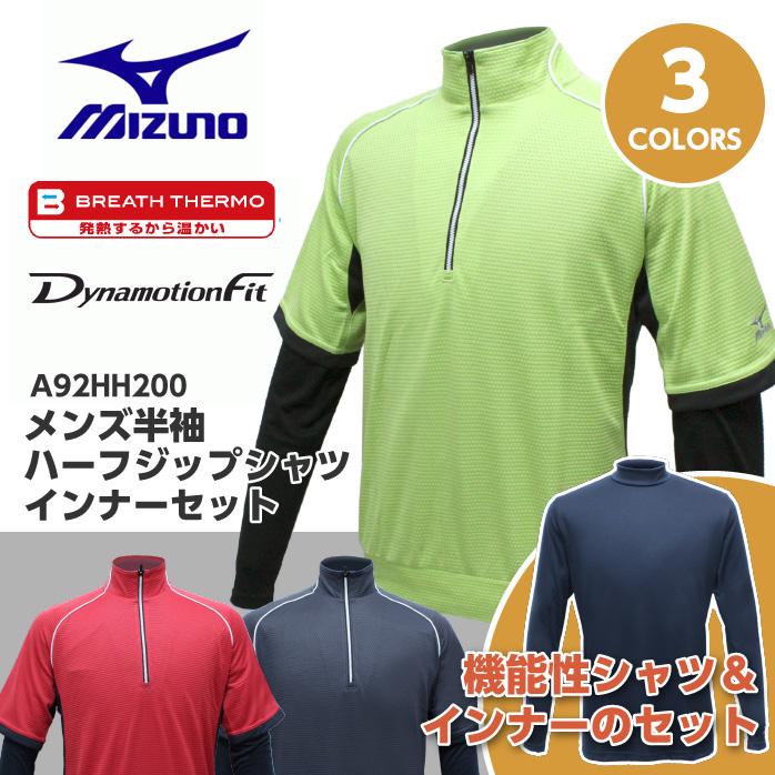 ミズノ 半袖 ハーフジップシャツ レイヤードセット 他のウェアにも合わせやすいインナーのセット ブレスサーモ ダイナモーションフィット mizuno A92HH200