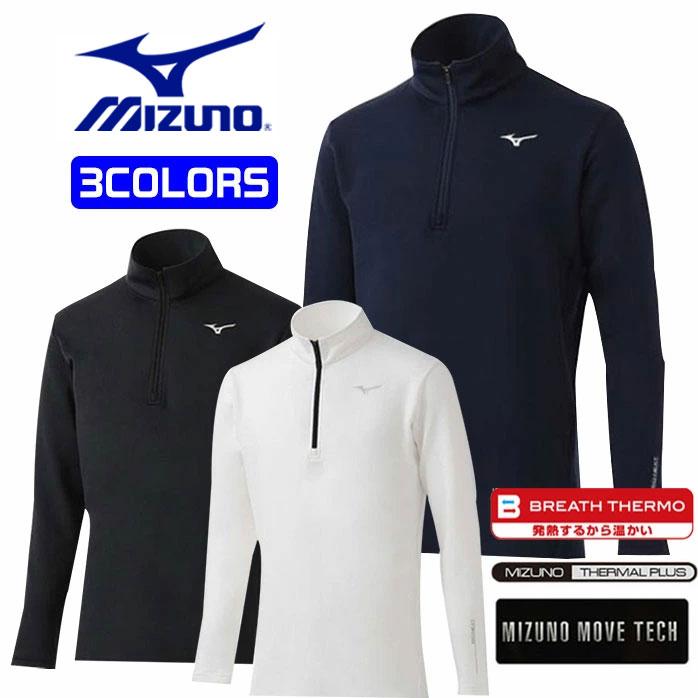 ミズノ MIZUNO ゴルフ ハーフジップ インナー ブレスサーモ バイオネクスト 吸湿発熱 保温 全3色 52MJ8501