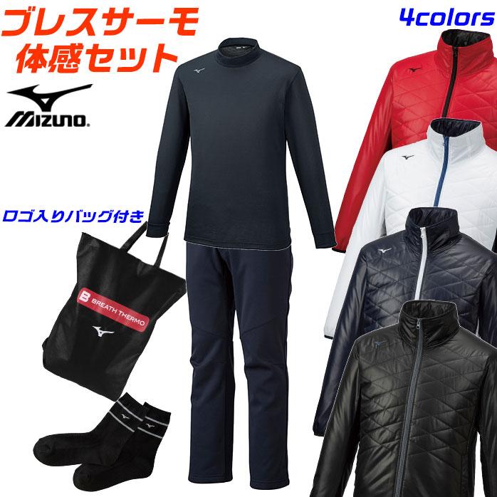 ミズノ ゴルフ 2020年 福袋 ブレスサーモ メンズ 発熱 保温 ブルゾン パンツ ハイネックシャツ ソックス 4点 セット 体感セット MIZUNO 52JH955