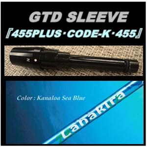【送料無料】GTD The 5th・455PLUS・CODE-K・455 ドライバー用スリーブ付シャフト LANAKIRA KANALOA SEA BLUE45.75インチ仕様