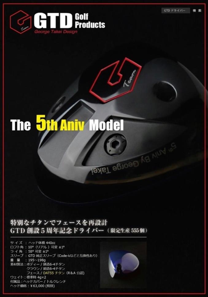 【送料無料】【GTD創設5周年記念ドライバー】GTD The 5th aniv Modelドライバー ヘッド