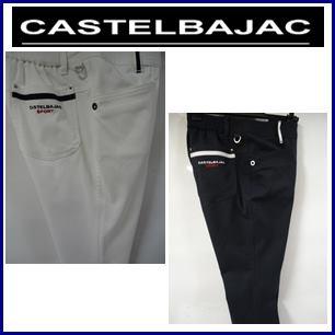 【送料無料】CASTELBAJAC カステルバジャック ストレッチストレート レディースパンツ【24250-213】