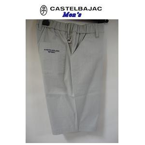 COOL MAX 50%OFF 安い CASTELBAJAC カステルバジャック ライトグレー 短パンツ 23145-301 メンズパンツ 超激得SALE クールMAX