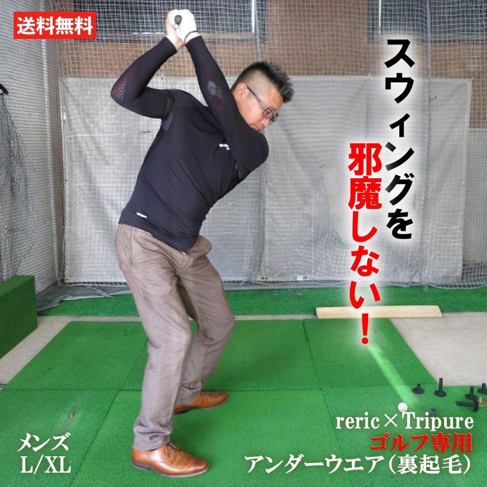 ゴルフウェア インナー 下着 爆買い新作 メンズ 男性用 ゴルフ おしゃれ 裏起毛 最安値挑戦 reric×Tripure×WGD高機能アンダーウエア ゴルフ専用