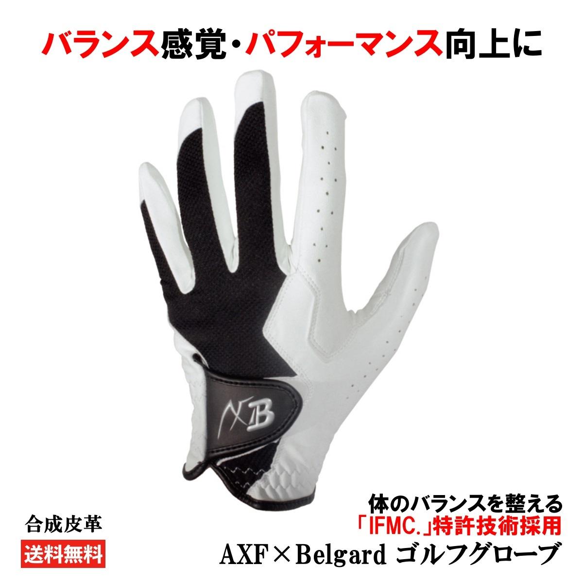 ゴルフグローブ メンズ 男性用 両手用 左手用 右手用 合成皮革 AXF×Belgard 体のバランス整える 格安SALEスタート IFMC. 特許技術採用 ゴルフ 永遠の定番モデル
