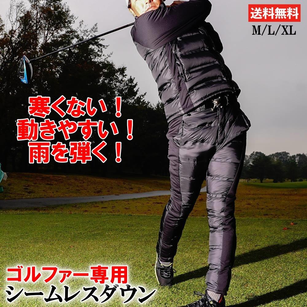 ゴルフウェア パンツ メンズ 男性用 お値打ち価格で 春 夏 秋 ズボン 未来ウェア 撥水シームレスダウンパンツ ゴルフ 凄暖 高級な 冬
