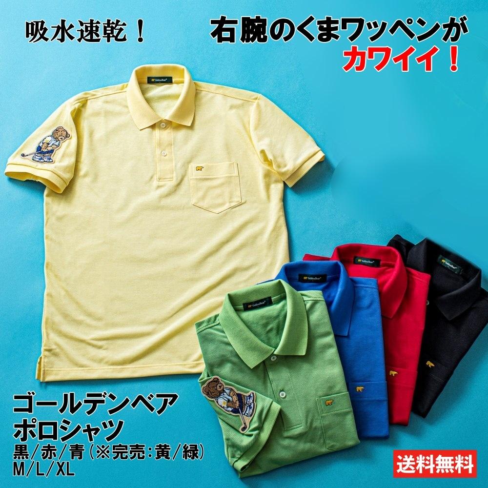 右袖ゴルフべア刺繍入り 日本メーカー新品 オリジナルゴールデンベア高知製ポロシャツ 金熊ワッペン付 ゴールデンベア日本製ポロシャツ 直営限定アウトレット