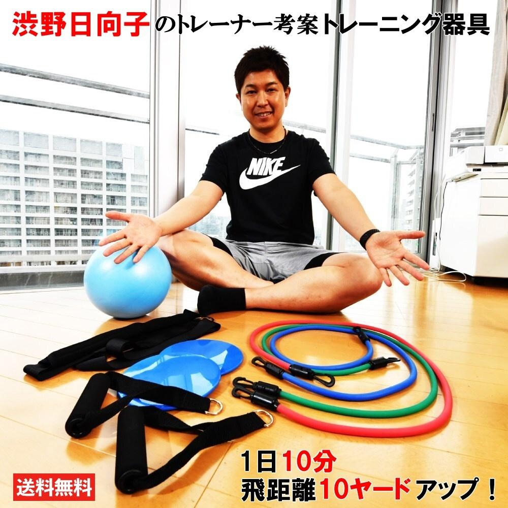 【おうち時間で10ヤードアップ】斎藤大介トレーナー 自室 フィットネス ツール「SAITO-5」