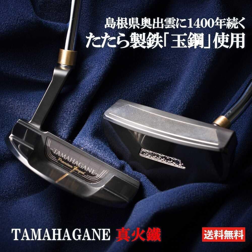 クラブ パター メンズ 男性用 ゴルフ 直営店 マレット TAMAHAGANE 贈呈 奥出雲に1400年続くたたら製鉄 真火鐵 玉鋼