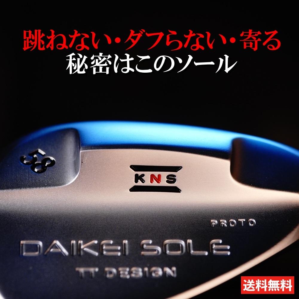 台形ソール(DAIKEI SOLE)ウェッジ「フルスコアライン」 Dynamic Gold or NSPRO