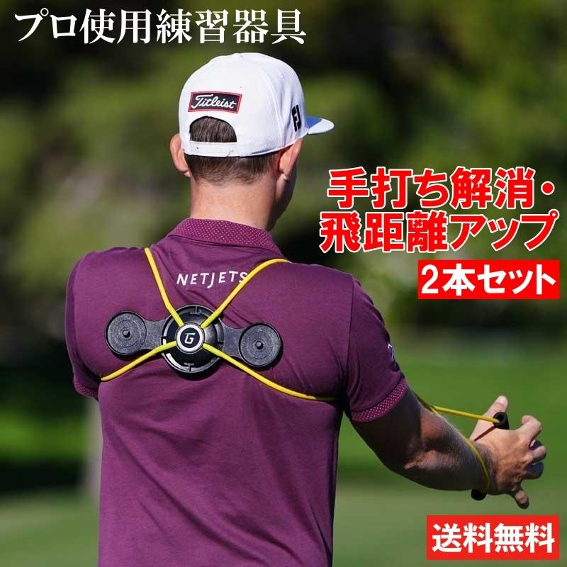 ゴルフ パワー トレーニング 飛距離アップ 2本セット ゴルフ練習器具 お金を節約 グラビティフィット トラスト 手打ち解消