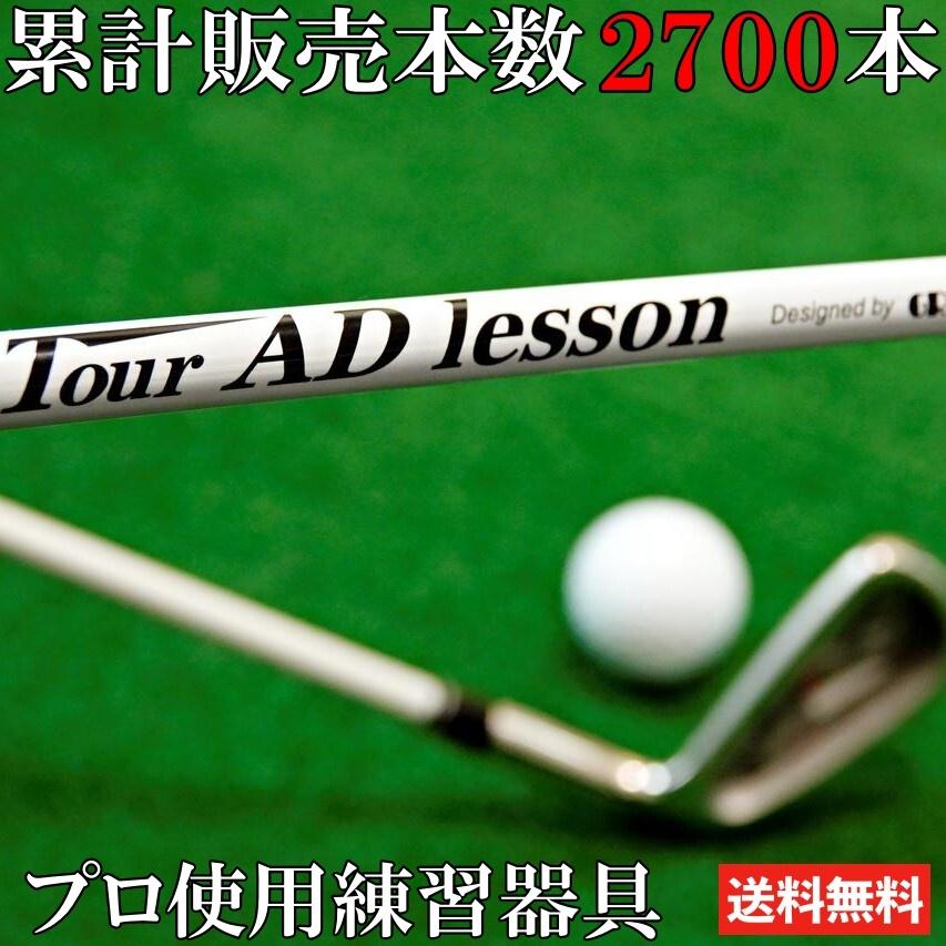 ゴルフ スイング 練習 飛距離アップ 練習器具 スイング練習 ゴルフ練習器具 プロ使用 格安激安 独占販売 ゴルフスイング AD lesson 再入荷/予約販売! Tour