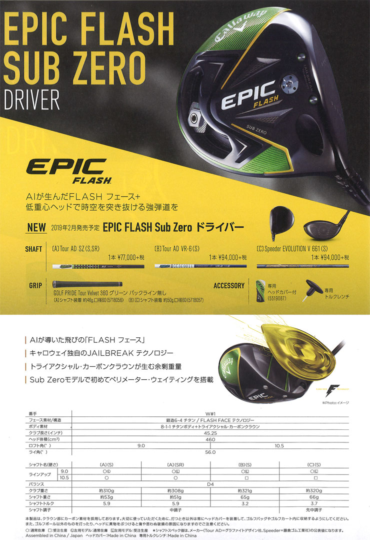 Calloway EPIC FLASH SUB ZERO driver tour AD SZ shaft