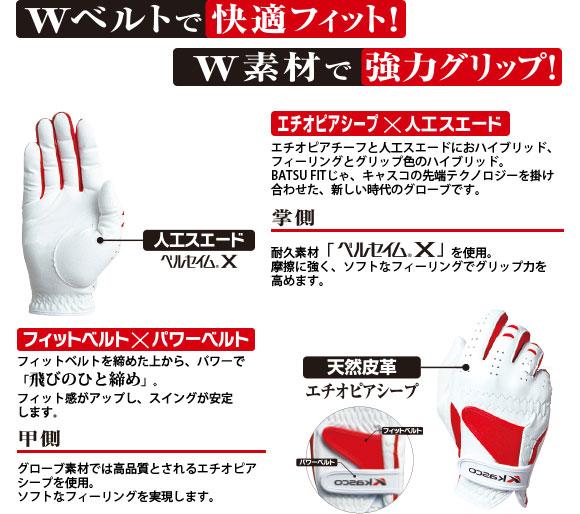Kasco 高尔夫手套蝙蝠适合定期 SF-15201R