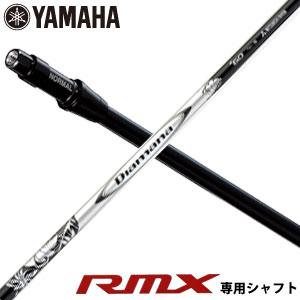 [SALE価格]ヤマハ インプレス X RMX ドライバー専用シャフト 三菱 ディアマナW 50 / 60 / 70 / 80 シャフト 特注カスタムクラブ