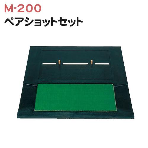 [カード決済でポイント7倍~][SALE価格]ペアショットセット M-200