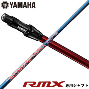[SALE価格]ヤマハ インプレス X RMX ドライバー専用シャフト、新RTSスリーブ付、フジクラ Motore Speeder evolution シリーズシャフト 特注カスタムクラブ
