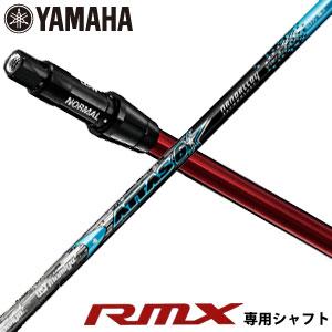 [SALE価格]ヤマハ インプレス X RMX ドライバー専用シャフト、新RTSスリーブ付 ATTAS 6☆ シリーズシャフト 特注カスタムクラブ