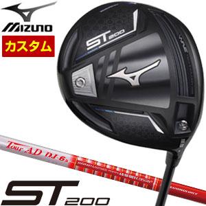 ミズノ ST200 ドライバー グラファイトデザイン ツアーAD DJ シャフト 特注カスタムクラブ