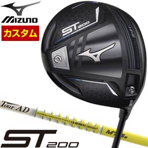 ミズノ ST200 ドライバー グラファイトデザイン ツアーAD MT シャフト 特注カスタムクラブ