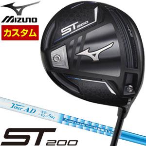 ミズノ ST200 ドライバー グラファイトデザイン ツアーAD SL-II シャフト 特注カスタムクラブ