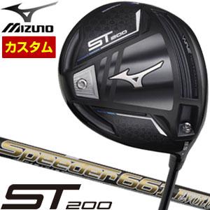 ミズノ ST200 ドライバー フジクラ Speeder EVOLUTION IV シャフト 特注カスタムクラブ