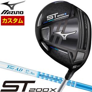 ミズノ ST200X フェアウェイウッド グラファイトデザイン ツアーAD SL-II シャフト 特注カスタムクラブ
